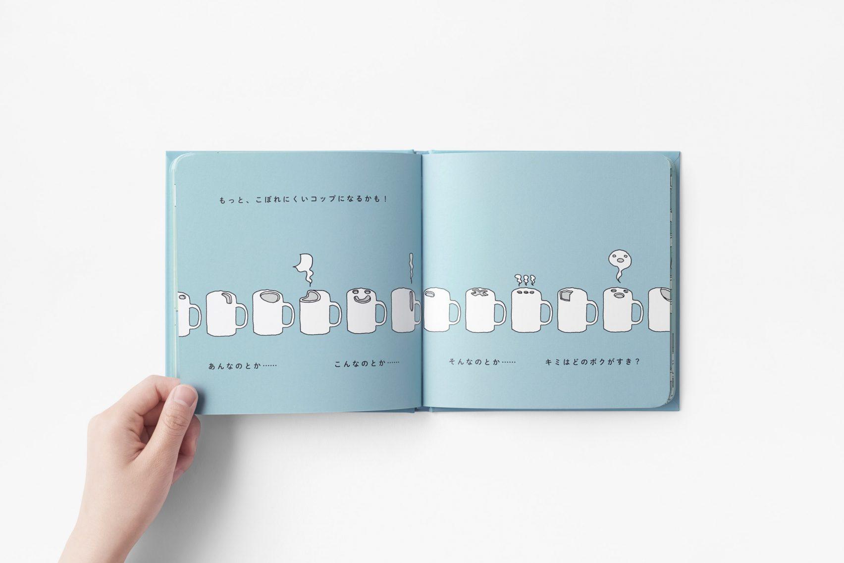 nendo-not-just-a-cup-akihiro-yoshida-2